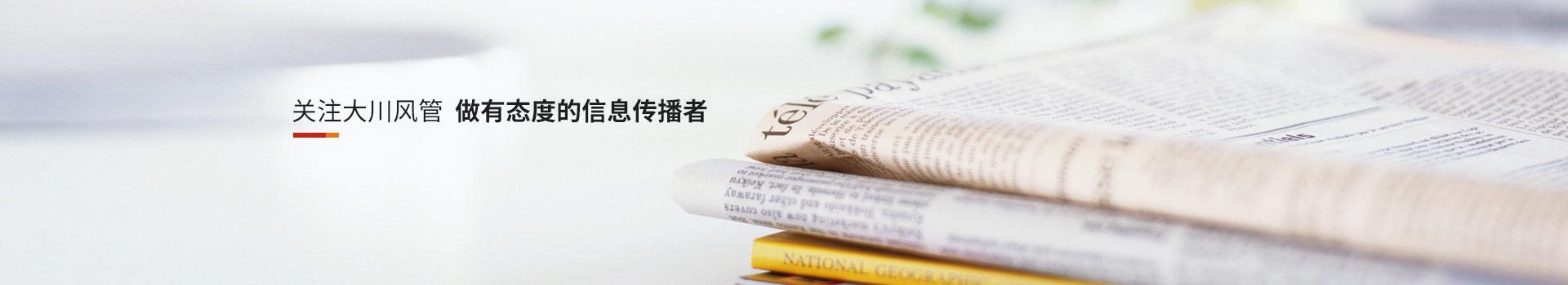 大川新闻中心
