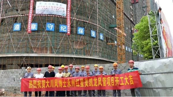 大川风博士镁质高晶防火板风管进驻永州红星美凯龙