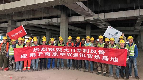 江苏|南京中兴通讯使用大川专利风管 -SWG镁质高晶风管