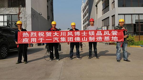 广东|佛山一汽大众使用大川专利风管 -SWG镁质高晶风管