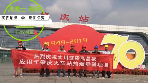 广东|肇庆高铁站使用大川专利-挡烟垂壁