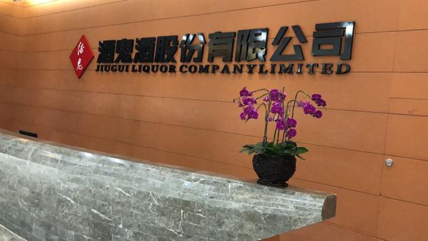 湖南|酒鬼酒大厦使用大川专利风管 -SWG镁质高晶风管