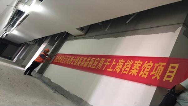 上海|上海档案馆使用大川专利风管-SWG镁质高晶风管