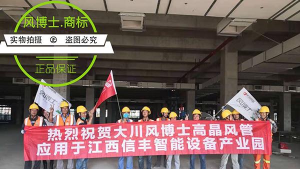 江西|信丰5G智能产业园使用大川专利风管 -SWG镁质高晶风管
