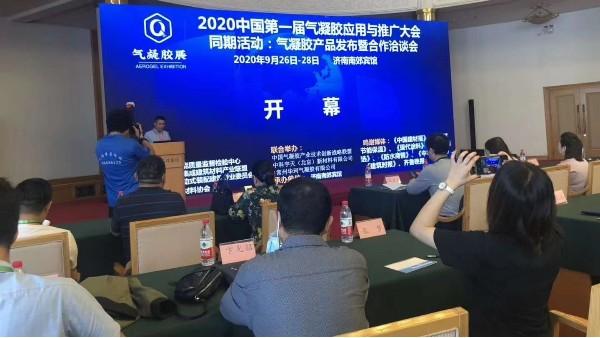 大川风管受邀参加中国第一届气凝胶产品应用与推广大会