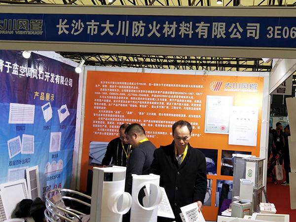 上海制冷会展