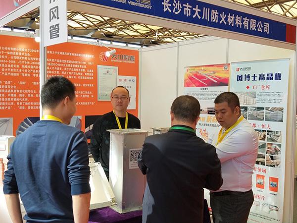 上海消防应急装备展