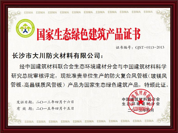 国家生态绿色建筑产品证书