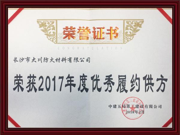 荣获2017年度优秀履约供方