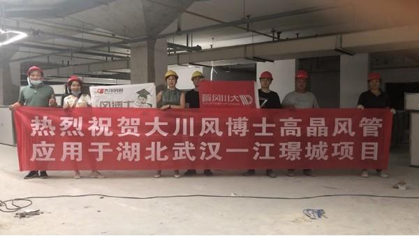 湖北 |武汉·招商一江璟城使用大川专利风管材料-SWG镁质高晶风管