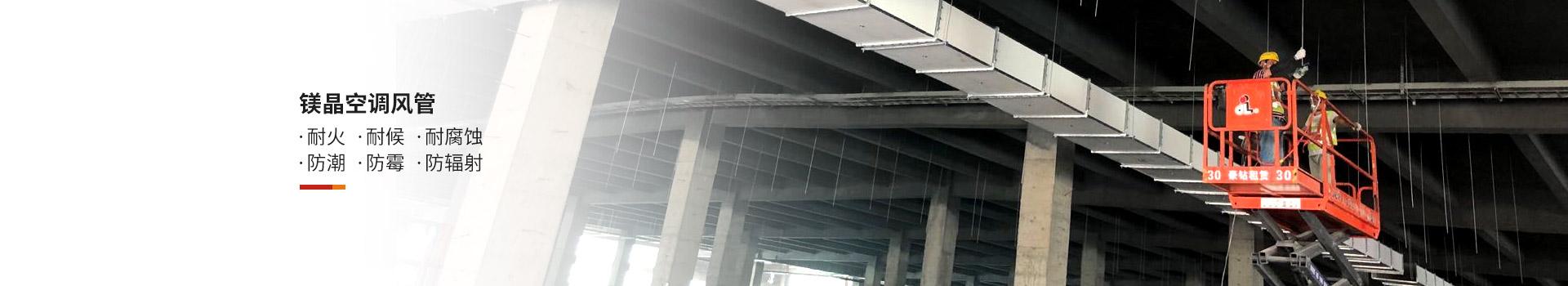 镁质暖通风管