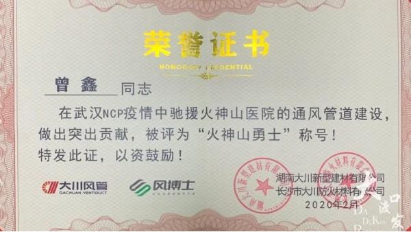 """搜狐新闻报道大川风管""""火神山勇士曾鑫""""捐赠""""战""""疫见证"""