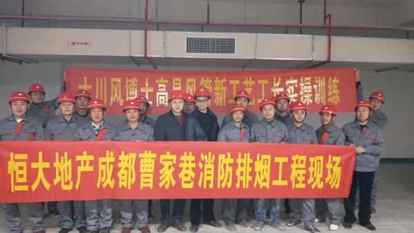 四川|成都恒大 ● 曹家巷广场使用大川专利风管-镁质高晶风管