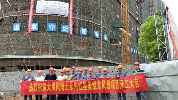 永州|红星美凯龙使用大川专利风管-SWG镁质高晶风管