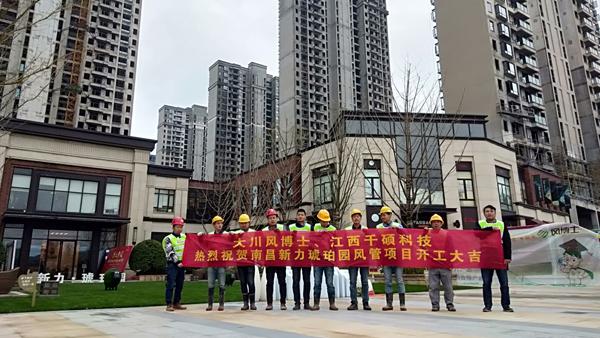 南昌|新力地产琥珀园使用大川专利风管-SWG镁质高晶风管
