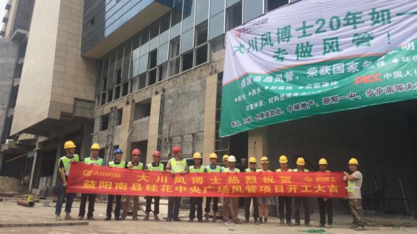 湖南|南县桂花中央广场使用大川专利风管-SWG镁质高晶风管