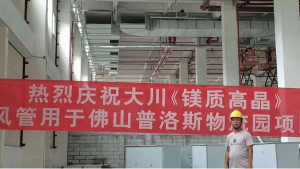 广东 |佛山·普洛斯物流园使用大川专利风管材料-SWG镁质高晶风管